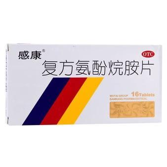 感康(复方氨酚烷胺片)