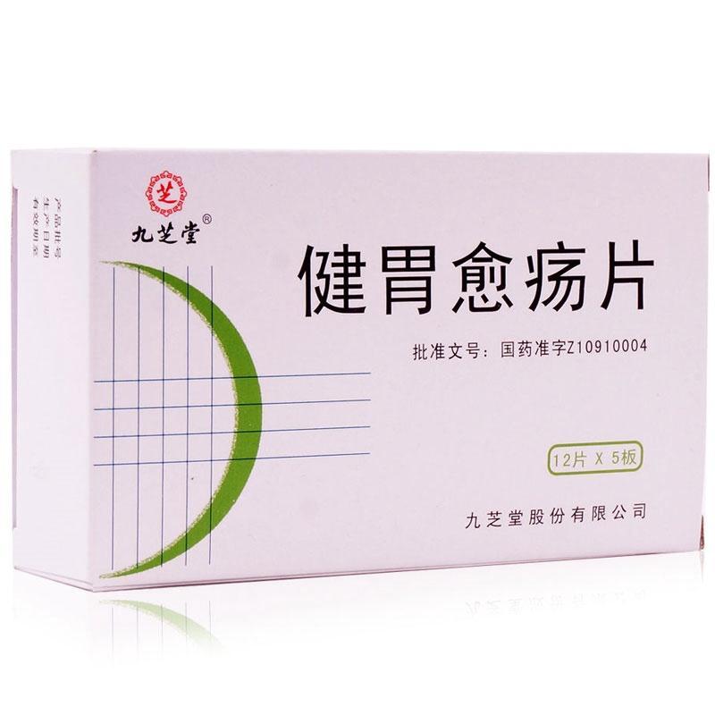 九芝堂(健胃愈疡片)
