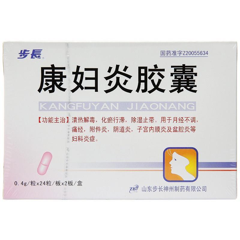 步长(康妇炎胶囊)