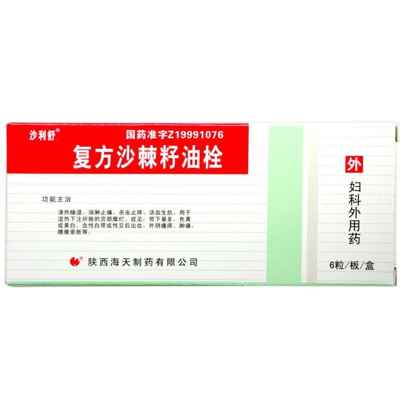 沙利舒(复方沙棘籽油栓)