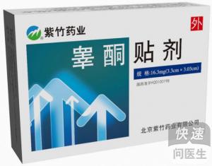 紫竹药业睾酮贴剂